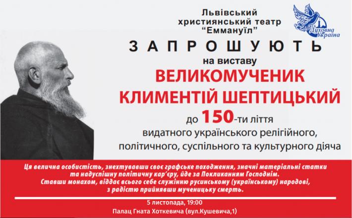У Львові відбудеться вистава «Великомученик Климентій Шептицький» християнського театру «Еммануїл»