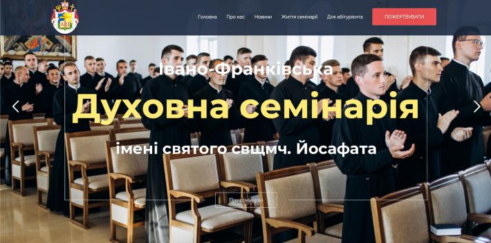 Запрацював новий сайт Івано-Франківської духовної семінарії
