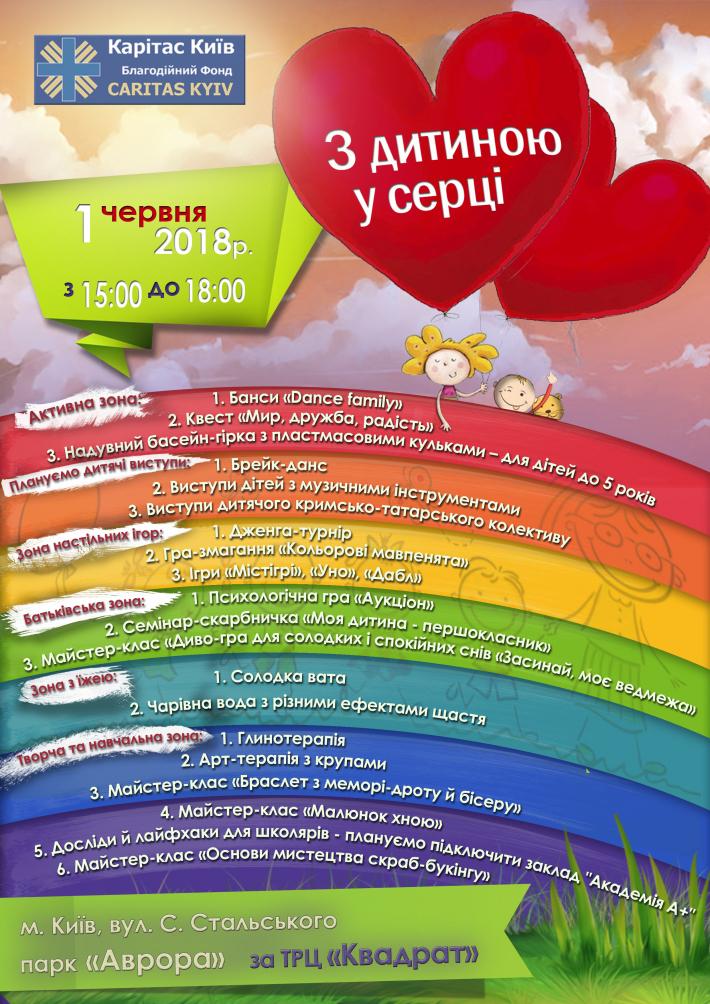 У Києві проведуть Всеукраїнське свято для дітей до Дня захисту дітей