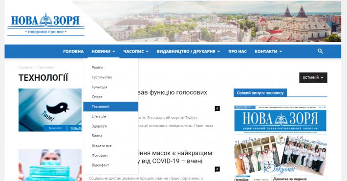Запрацювала інтернет-версія Всеукраїнської газети «Нова зоря»