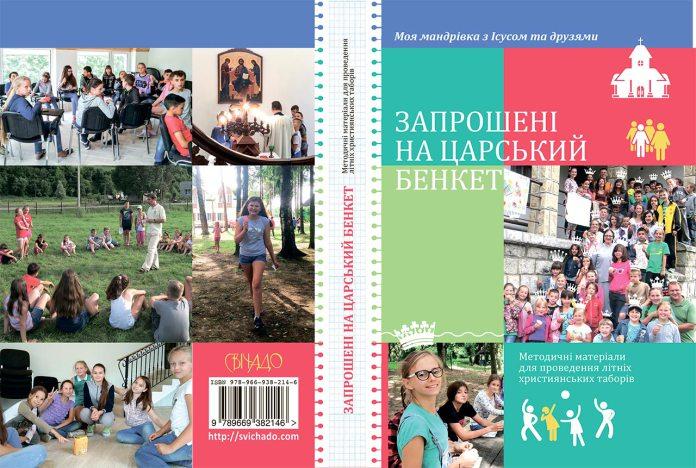 Вийшов друком посібник для провідників літнього християнського табору