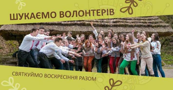Фестиваль «Святкуймо Воскресіння разом» шукає волонтерів
