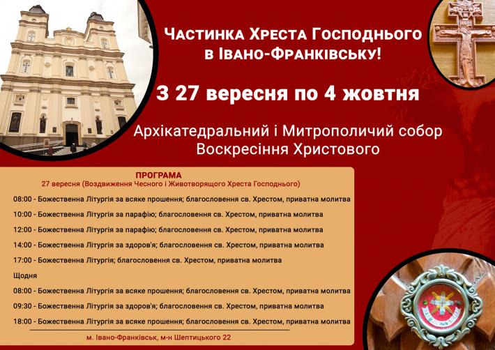 Частинка Хреста Господнього перебуватиме в Івано-Франківську