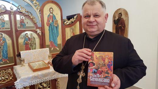 В Академії Івана Золотоустого презентують монографію про Таїнство Єлеопомазання