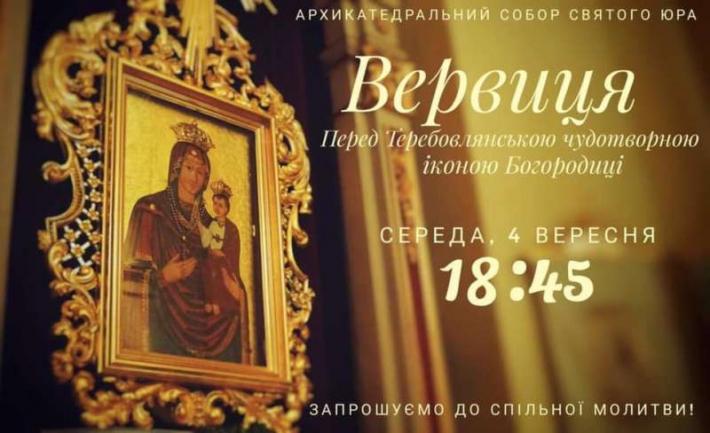 Львів'ян і гостей міста запрошують до собору Святого Юра помолитися перед Теребовлянською чудотворною іконою Богородиці