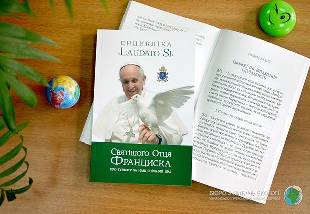 Святий Престол оприлюднив український переклад «Laudato si