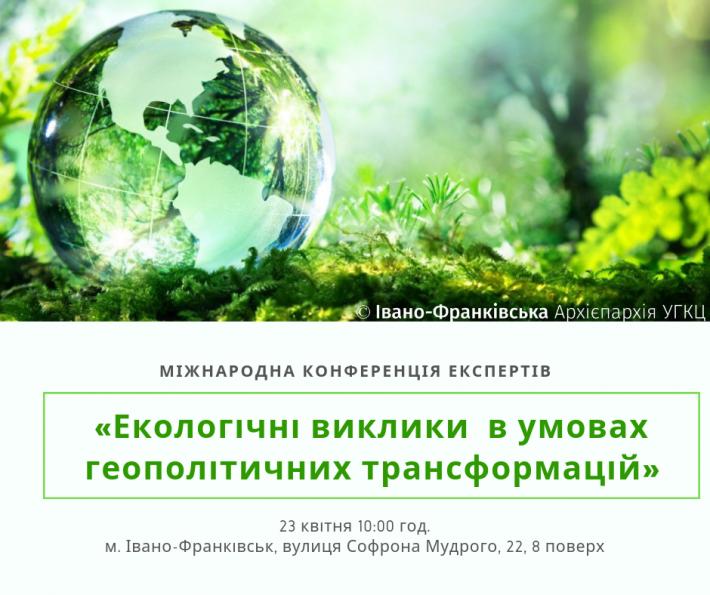 Представники шести країн завітають на конференцію в академію Івана Золотоустого