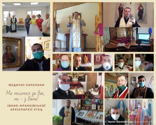 В умовах поширення коронавірусу медичні капелани Івано-Франківської архиєпархії посилили роботу з медпрацівниками