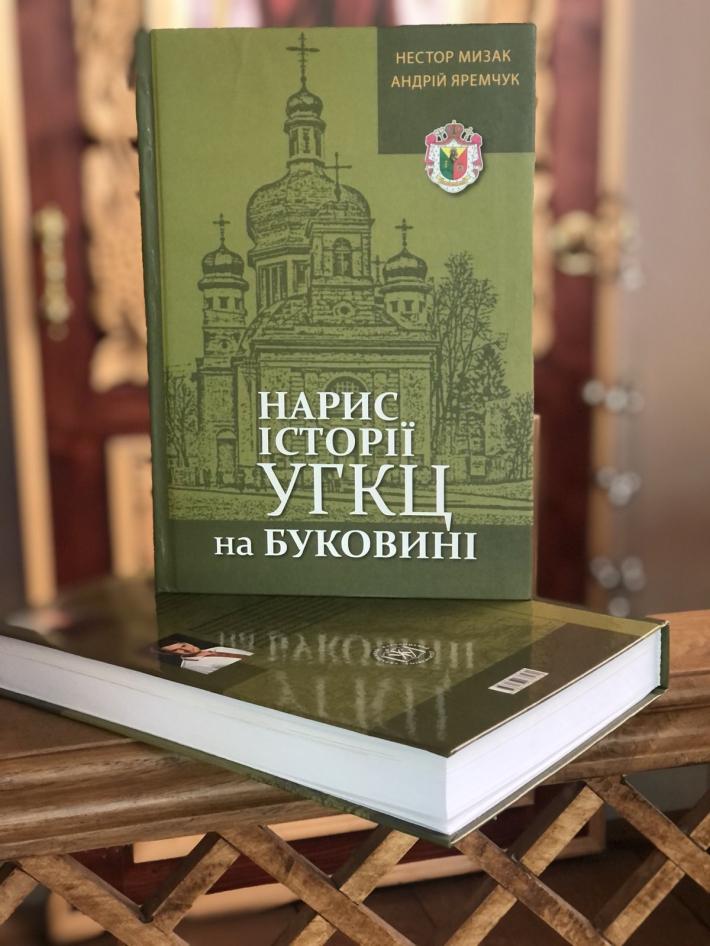 У Чернівецькій єпархії видали «Нарис історії УГКЦ на Буковині»