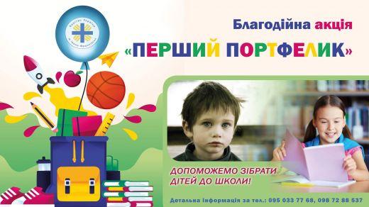 В Івано-Франківську стартує акція «Перший портфелик»