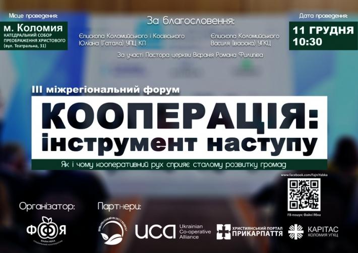 З благословення владики Василя Івасюка в Коломиї відбудеться ІІІ Міжрегіональний форум «Кооперація: інструмент наступу!»