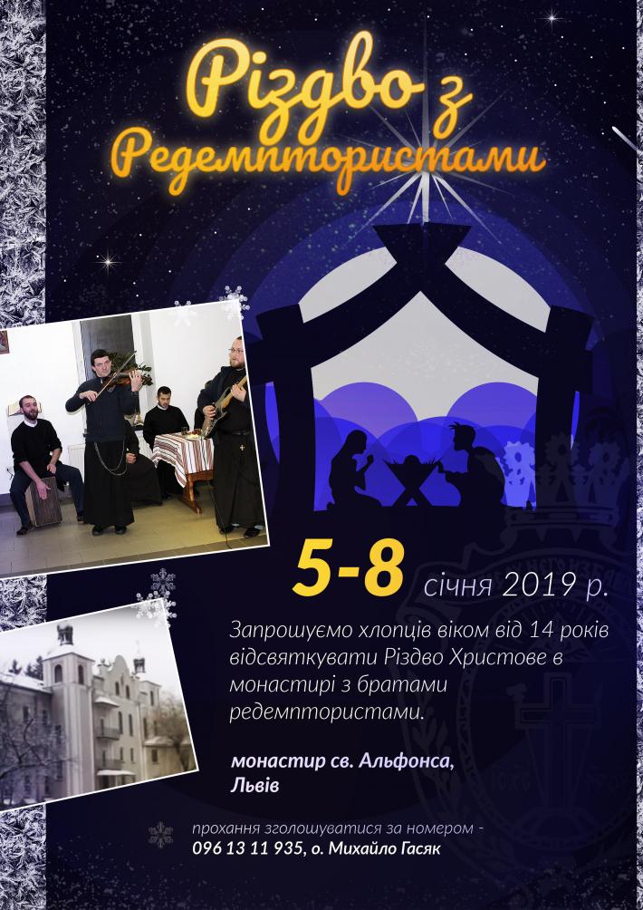 Редемптористи запрошують хлопців на Різдво до монастиря