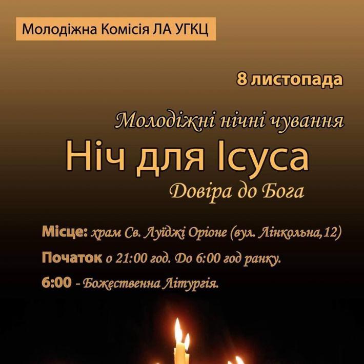 «Ніч для Ісуса»: у Львові відбудуться молодіжні нічні чування