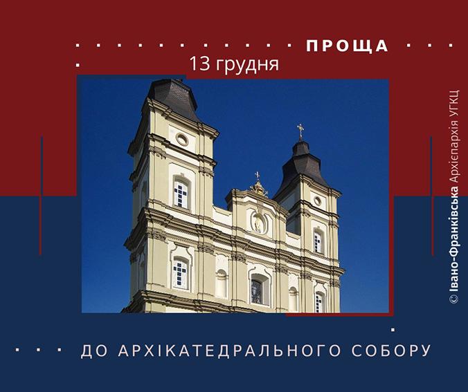 Митрополичий собор Воскресіння Христового в Івано-Франківську готується прийняти прочан