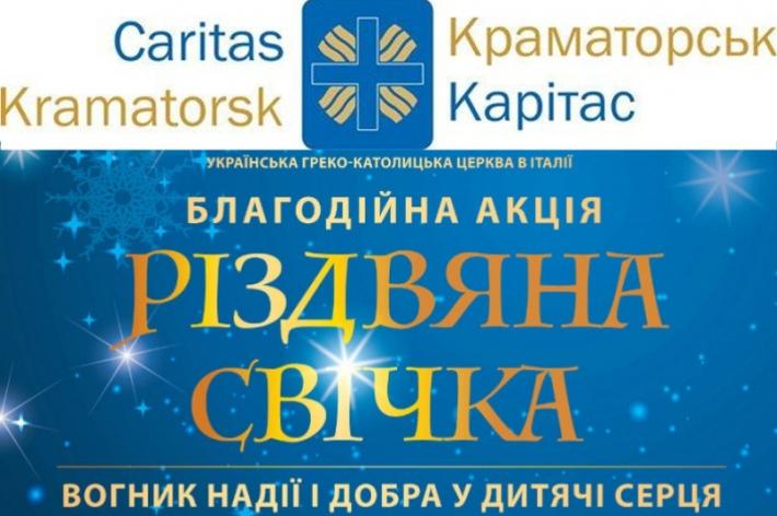 «Карітас» Краматорська отримав фінансову допомогу від заробітчан Італії