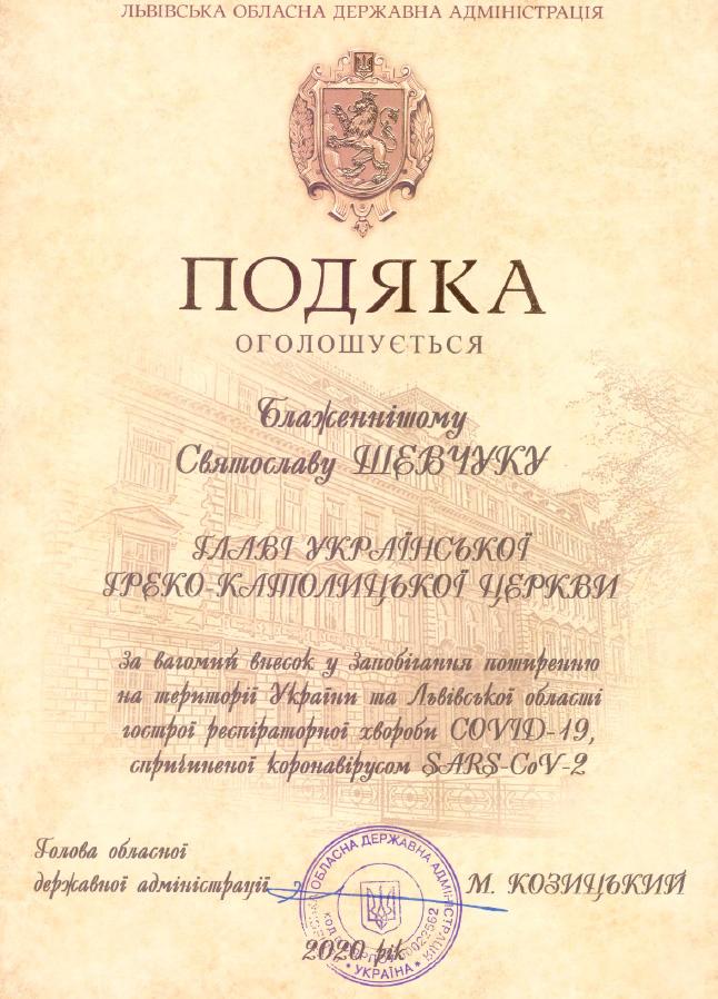 Губернатор Львівщини  вручив подяку Главі УГКЦ за вагомий внесок у запобігання поширенню Covid-19