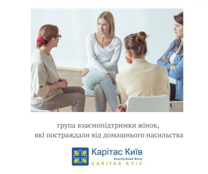 «Карітас-Київ» допоможе жінками, які постраждали від домашнього насилля
