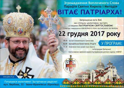 Блаженніший Святослав відвідає Прикарпаття з нагоди завершення Ювілейного року фатімських об'явлень