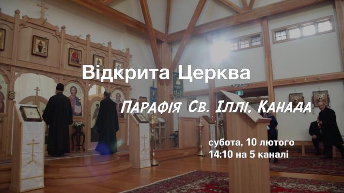 У суботу дивіться на «5 каналі» програму про парафію Святого Іллі в м. Бремптон, Канада