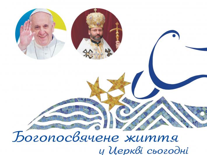 В Івано-Франківській архиєпархії проведуть Дні богопосвяченого життя