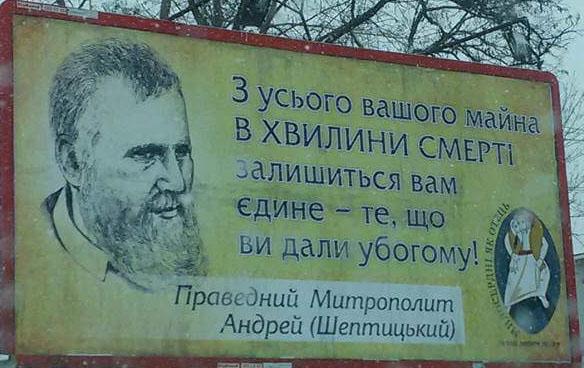 «Ювілейний рік минув, а милосердя має тривати», - владика Богдан (Дзюрах) про плакати у Києві, присвячені милосердю