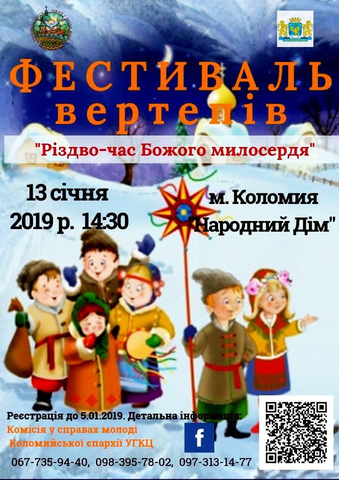 У Коломиї готуються до фестивалю вертепів