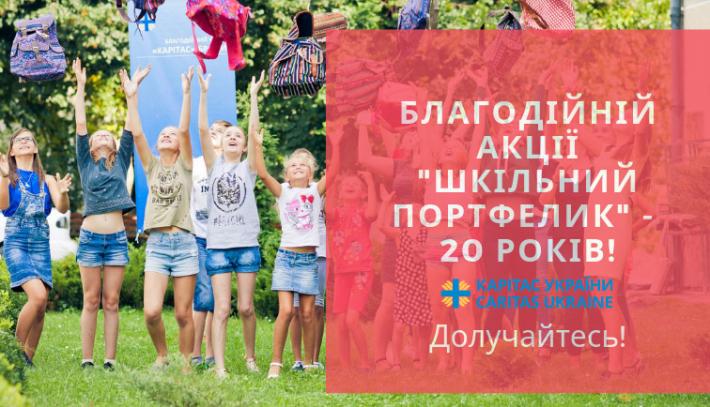 Стартує щорічна Всеукраїнська благодійна акція Карітасу України «Шкільний портфелик»