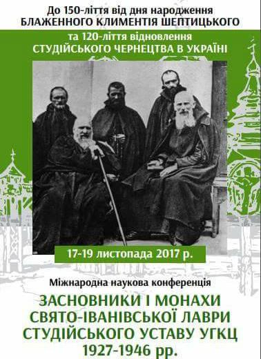 У Львові Постуляційний центр монастирів студитів проведе міжнародну наукову конференцію