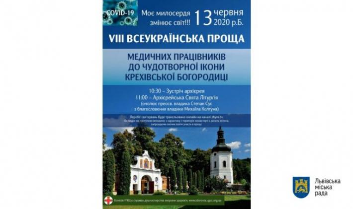 13 червня проведуть Всеукраїнську онлайн-прощу медиків до Крехова