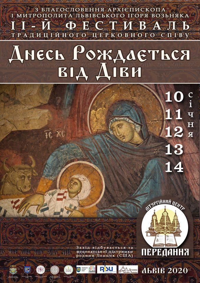 У Львові відбудеться Фестиваль традиційного церковного співу «Днесь рождається від Діви»