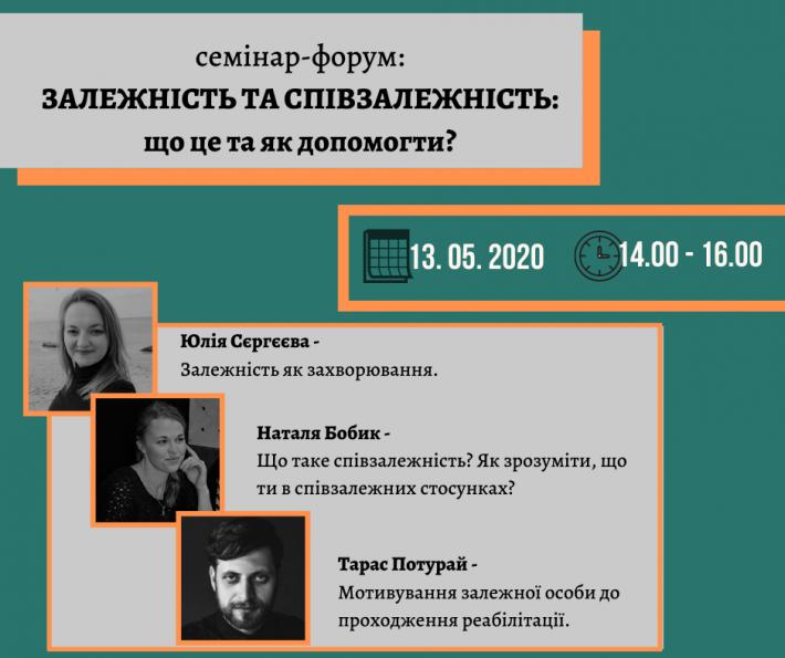 «Карітас-Київ» та «Назарет» проведуть вебінар «Залежність та співзалежність: що це та як допомогти?»