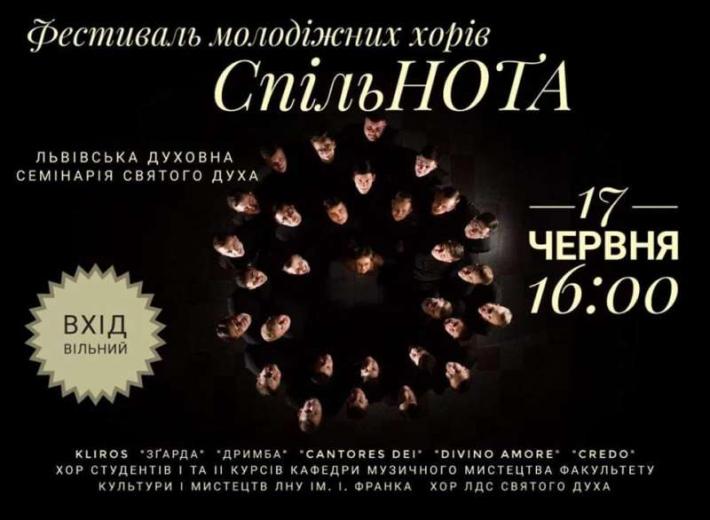 Львівська духовна семінарія Святого Духа запрошує на фестиваль молодіжних хорів «СпільНОТА»