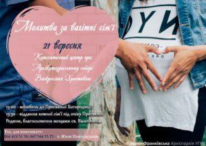 На Різдво Богородиці в Івано-Франківську молитимуться за подружжя, які очікують дітей