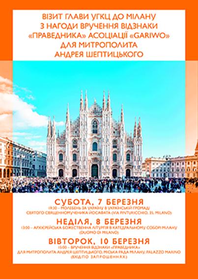 Комітет «Саду Праведників» Мілану присвоїть митрополиту Андрею Шептицькому звання Праведника