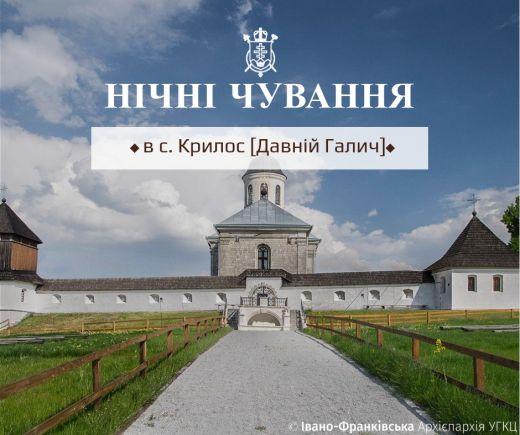 Уночі в Крилосі молилися за мир в Україні
