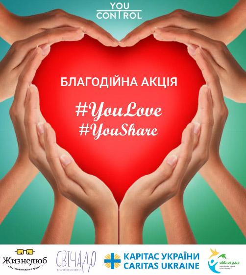Карітас України розшукує чуйні серця