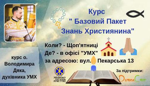 Львівський осередок УМХ запрошує опанувати курс «Базовий пакет християнина»