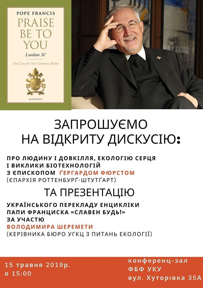 У Львові відбудеться відкрита дискусія з єпископом Гергардом Фюрстом