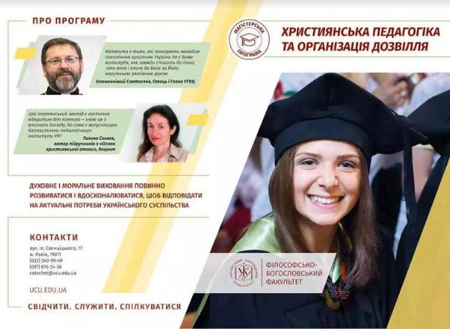 Магістерська програма «Християнська педагогіка та організація дозвілля» УКУ отримала державне визнання