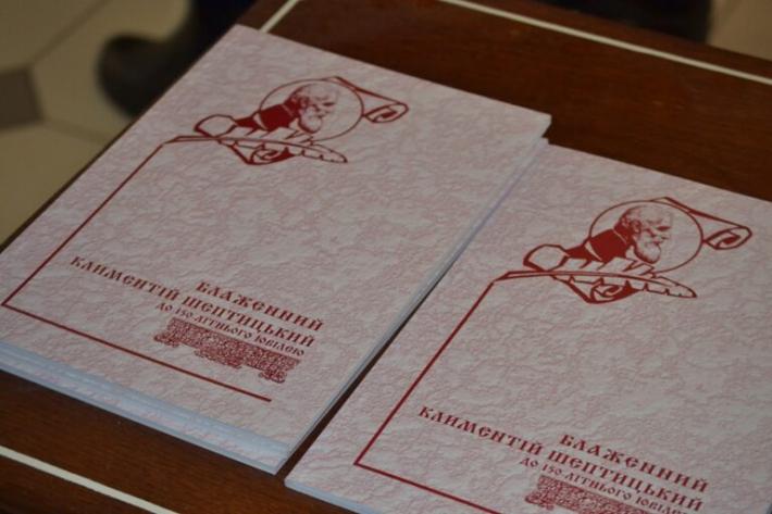 Львів'янам презентували альманах з нагоди 150-ліття блаженного священномученика Климентія Шептицького