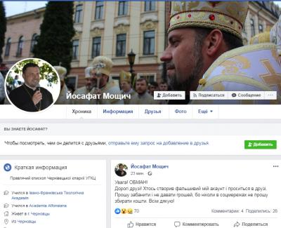 У Фейсбуці створили фейкову сторінку єпископа УГКЦ