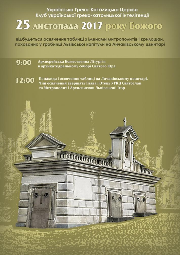 У Львові освятять таблицю з іменами заслужених діячів УГКЦ