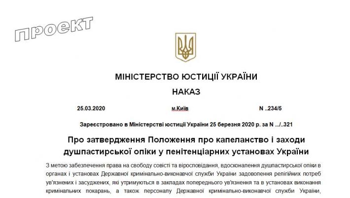 В Міністерстві юстиції розпочато працю зі створення Положення про в