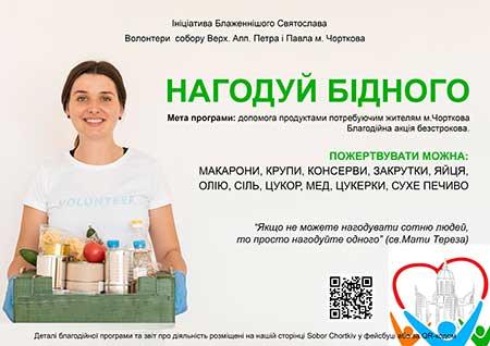 «Люди, які шукають їжу у смітниках, – виклик для мене і кожного», – священник Бучацької єпархії Андрій Лемчук