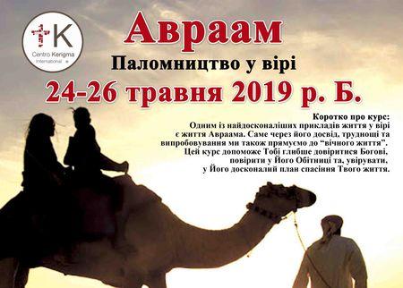 Реколекції «Авраам. Паломництво у вірі» проведуть у Бучацькій єпархії