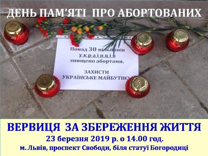 У другу суботу Великого посту у Львові відбудеться Вервиця за збереження життя