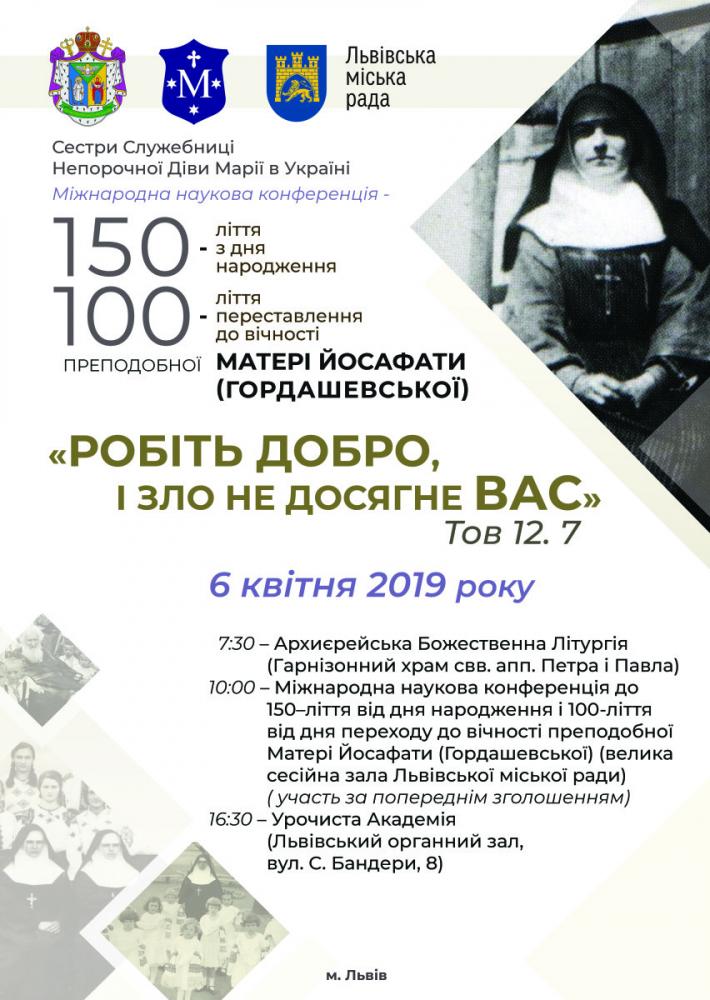 Стала відома програма конференції до сторіччя від дня смерті преподобної Йосафати Гордашевської