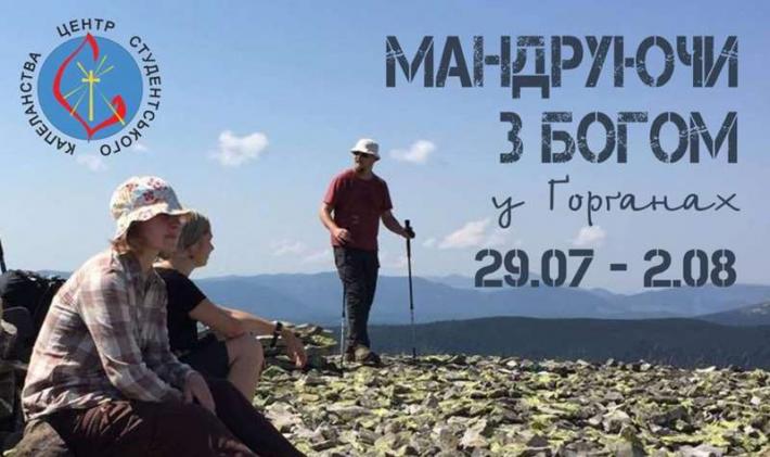 Молодь запрошують на літній духовний табір