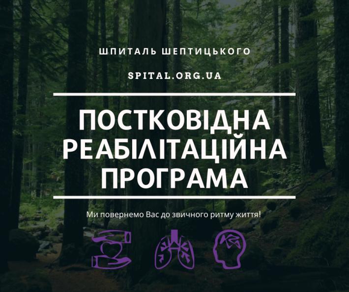 Благодійний фонд «Шпиталь Шептицького» започатковує реабілітаційну програму для постковідних пацієнтів COVчег