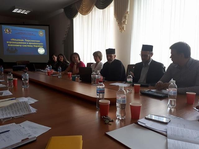 Душпастирі взяли участь у Круглому столі на тему «Медіація. Перспективи впровадження в кримінально-виконавчу систему України»